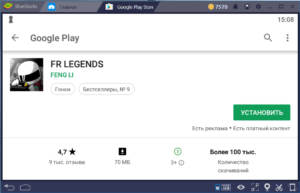Установка FR Legends на ПК через BlueStacks