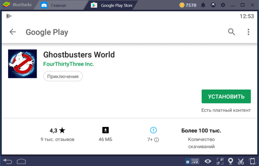 Установка Ghostbusters World на ПК через BlueStacks