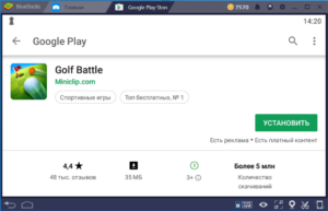 Установка Golf Battle на ПК через BlueStacks