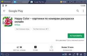 Установка Happy Color на ПК через BlueStacks