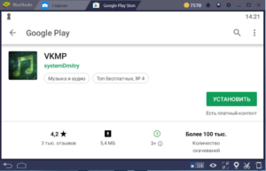 Установка VKMP на ПК через BlueStacks