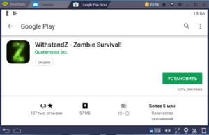 Установка WithstandZ - Zombie Survival на ПК через BlueStacks