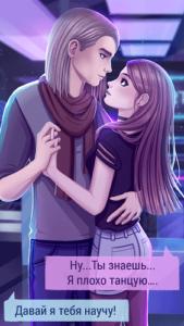 История про любовь игра – подростка драма-05