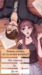 История про любовь игра – подростка драма-06