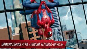 Новый Человек паук 2-01