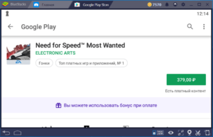 Скачать Need for Speed Most Wanted на ПК через BlueStacks