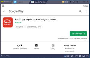 Установка Авто.ру на ПК через BlueStacks