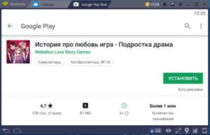 Установка История про любовь игра на ПК через BlueStacks