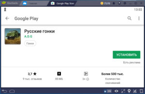Установка Русские Гонки на ПК через BlueStacks