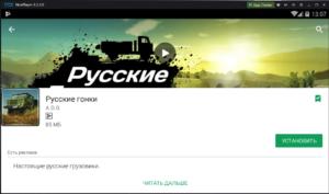 Установка Русские Гонки на ПК через Nox App Player