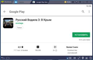 Установка Русский Водила 3 В Крым на ПК через BlueStacks