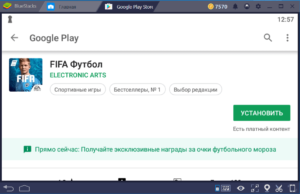 Установка FIFA Mobile 19 на ПК через BlueStacks