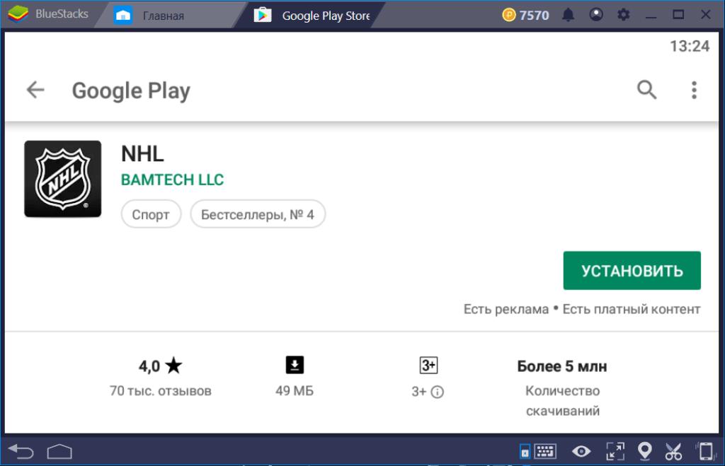 Установка NHL на ПК через BlueStacks