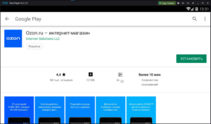 Установка Ozon.ru на ПК через Nox App Player