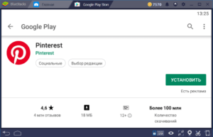 Установка Pinterest на ПК через BlueStacks