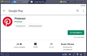 Установка Pinterest на ПК через BlueStacks