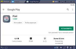 Установка Pixlr на ПК через BlueStacks