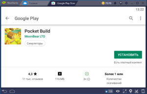 Установка Pocket Build на ПК через BlueStacks