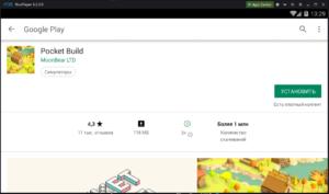 Установка Pocket Build на ПК через Nox App Player