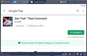 Установка Star Trek Fleet Command на ПК через BlueStacks