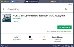Установка World of Submarines на ПК через BlueStacks