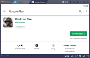 Установка World on Fire на ПК через BlueStacks