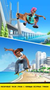 Flip Skater-05