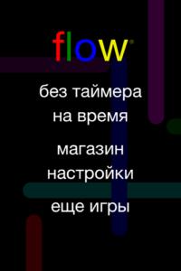 Flow Free-02