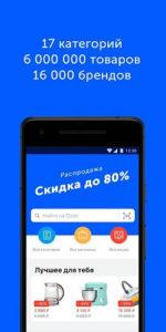 Ozon.ru-01