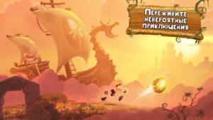 Rayman Приключения-01