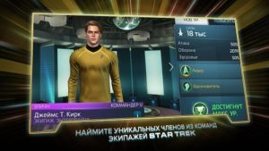 Star Trek Fleet Command-02