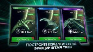 Star Trek Fleet Command-04