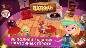 Сказочный Патруль Кафе-03