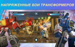 Трансформеры Закаленные в бою-01