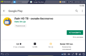 Установка Лайт HD TV на ПК через BlueStacks