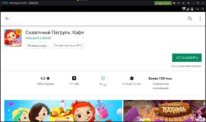 Установка Сказочный Патруль Кафе на ПК через Nox App Player