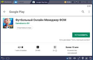 Установка Футбольный Онлайн Менеджер - ФОМ на ПК через BlueStacks