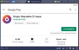 Установка Drops на ПК через BlueStacks