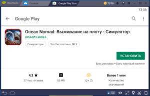 Установка Ocean Nomad на ПК через BlueStacks