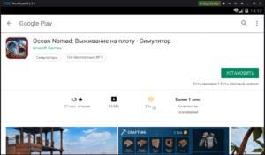 Установка Ocean Nomad на ПК через Nox App Player
