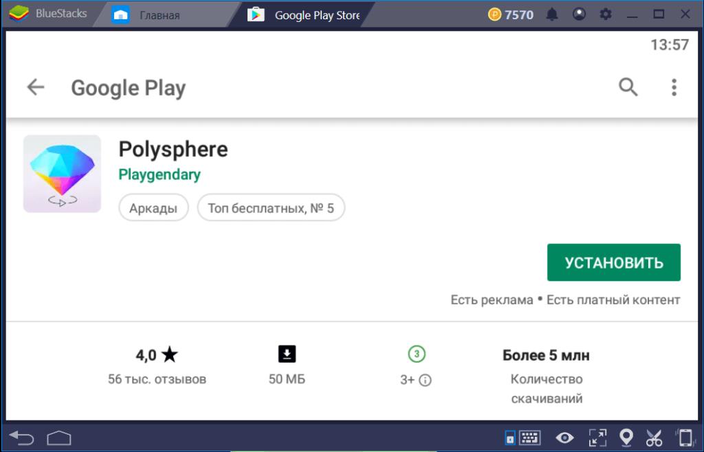 Установка Polysphere на ПК через BlueStacks