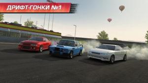 CarX Drift Racing 2-01