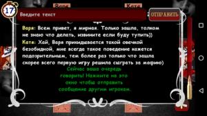 Мафия онлайн-04