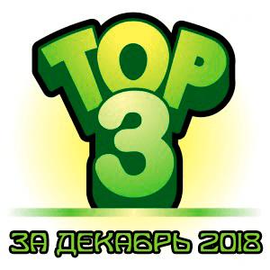 Топ-3 игры за декабрь 2018