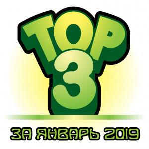 Топ-3 игры за январь 2019