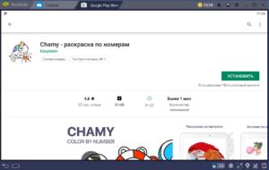 Установить Chamy на ПК через BlueStacks