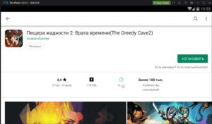 Установка Пещера жадности 2 на ПК через Nox App Player