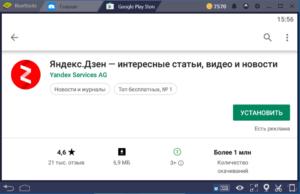 Установка Яндекс.Дзен на ПК через BlueStacks