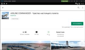 Установка AIRLINE COMMANDER на ПК через Nox App Player