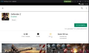 Установка Defender Z на ПК через Nox App Player